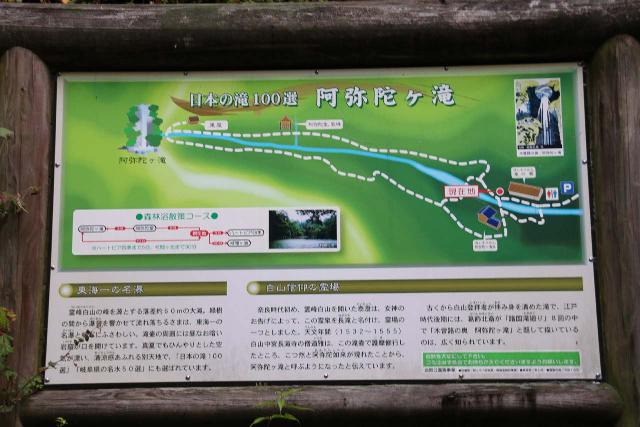 Amida_Falls_007_10212016 - A map sign greeting us at the start of the walk to the Amida Waterfall (or Amidagataki). Note the drawing on the topright, which was the famous work by Katsushika Hokusai