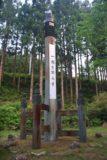 Bake_Jizo_024_05252009 - Some pillar near the Bake Jizo that we noticed on the way back