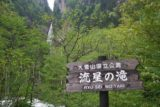 Daisetsuzan_068_06052009 - Here's a signpost fronting the Ryusei Waterfall except the sign spelled this one Ryu Sei No Taki