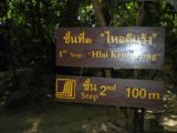 Erawan_Waterfall_010_jx_12242008 - Signs like these helped us to identify which Erawan Waterfall was what