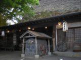 Fuji_004_jx_05262009 - The exterior of the Sanrokuen Restaurant
