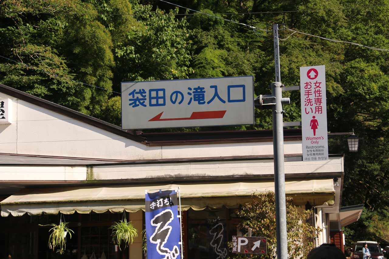 This was the first signage we saw during our visit confirming that we were on the right path to the Fukuroda Falls