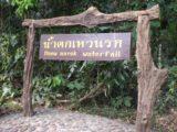Haew_Narok_001_jx_12262008 - Sign near the trailhead for the Haew Narok Waterfall