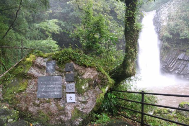 Joren_Falls_017_10162016 - Some plaques written in kanji put on a large boulder before the Joren Waterfall