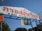 Kad_Tung_Kwian_001_jx_12302008 - At the Kad Tung Kwian Market