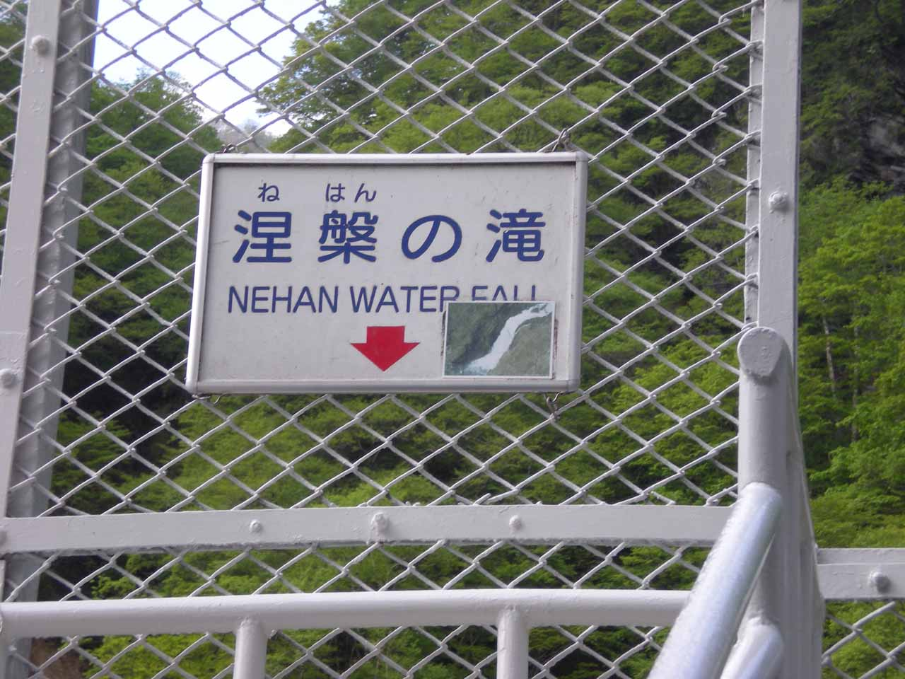 Nehan Waterfall sign