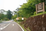 Kirifuri_001_05242009 - The side road leading to the Kirifuri Waterfall
