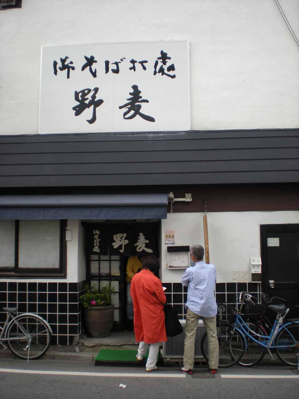 Nomugi in Matsumoto