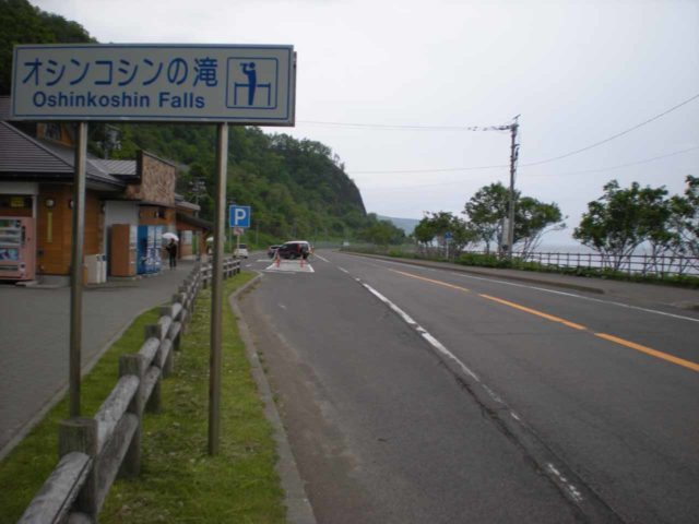 Oshinkoshin_001_jx_06062009 - The elongated pullout and parking area along the road right before the tunnel by the Oshinkoshin Waterfall