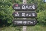 Shiraito_143_05262009 - Signs indicating the distances to reach both the Otodome Waterfall and the Shiraito Waterfall