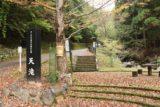 Tendaki_007_10222016 - Signage by the start of the Tendaki Waterfall Trail